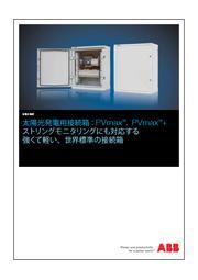 太陽光発電用接続箱&ストリングモニタリング機能:PVmax / PVmax+ 表紙画像