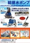 【防災】給排水ポンプ アクアシステムのシングルダイヤフラムポンプシリーズ 表紙画像