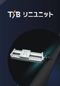 TSB リニユニット カタログ