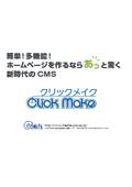 ホームページ作成サービス『クリックメイク』