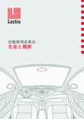 自動車用皮革の生産と裁断 表紙画像