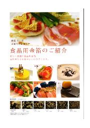 食品用純金箔『舞妓印』 表紙画像