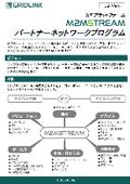 【グリッドリンク】M2MSTREAMパートナーネットワークプログラム 表紙画像