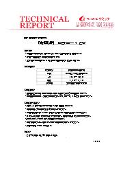 水溶性切、研削液用 防腐剤 DBC-120 カタログ 表紙画像