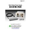 高電圧電源総合カタログ2.jpg