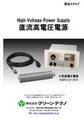 高電圧電源総合カタログ2 表紙画像