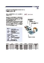 産業用カメラ『Baumer MXシリーズ』 表紙画像