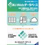 EXCEL業務効率化支援ツール『楽々Webデータベース』 表紙画像