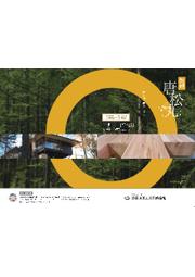 ハイグレード集成材『唐松丸』 表紙画像