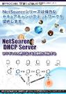 DHCPサーバ『NetSoarer DHCP Server』 表紙画像