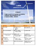 【VA事例】風力発電用ジェネレーターシャフト