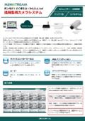 【現場IoT事例】遠隔監視カメラシステム(クラウド画像伝送システム) 製品カタログ 表紙画像