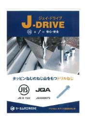 JIS品 ドリルねじ『ジェイ・ドライブ』 表紙画像