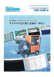 データロギングモルタルポンプ OKP-50ME-D 表紙画像
