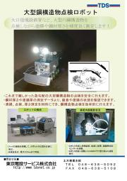大口径埋設鉄管の内部を点検する「大型鋼構造物点検ロボット」 表紙画像