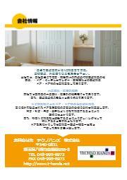 ドア・ドア枠の仕口切削加工サービス 表紙画像