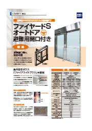 ステンレス製自動ドア『ファイヤードSオートドア 避難用開口付き』 表紙画像