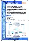 薬液濃度管理システム