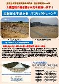 現場施工事例「砂・砕石に変わる板状排水材工法」をご提案!板状排水材工法「パブリックドレーン」施工事例をご紹介!