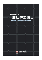 鋼製格子枠工法『SLF工法』カタログ 表紙画像