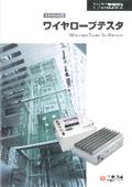 ワイヤロープ断線検知装置『エレベータ用ワイヤロープテスタ』