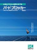 ソーラーパネル鳥害対策フェンスシステム『バードブロッカー』 表紙画像