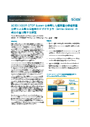 研究事例『X500R QTOFシステムを使用した高分解能質量分析による異なる地域のドブクリョウの成分の差に関する研究』 表紙画像