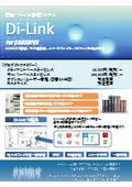 図面・ファイル管理システム『Di-Link』 表紙画像