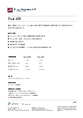 REACH新基準対応PTFEタウダー『Fluo 400』 カタログ 表紙画像
