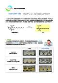 スピクリスポール酸 技術レポートVol. 5 抗菌活性とウイルス不活化能力