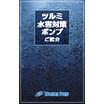 ■事前の水害対策に■ツルミ水害対策ポンプご紹介 / 鶴見製作所 表紙画像