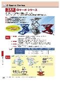 メイキコウ シザーリフト Gサーボシリーズ