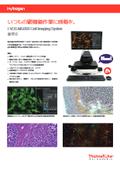 蛍光顕微鏡『EVOS M5000 imaging system』
