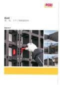 軽量型枠システム『DUO』【軽量かつ高耐久設計!】