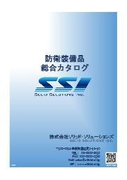 SSI 防衛装備品総合カタログ 表紙画像