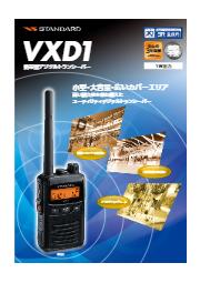 【軽量タイプのデジタル簡易無線】デジタル簡易無線登録局 VXD1 表紙画像
