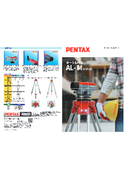 PENTAXオートレベルAL-Mシリーズカタログ 表紙画像