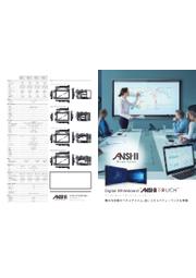 デジタルホワイトボード 『ANSHI TOUCH』  表紙画像