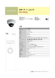 ドームカメラ『HCI-3VD01』 表紙画像