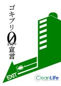 【ゴキブリ完全駆除率:98.3 %】クリーンライフシステム