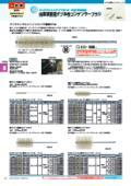 ブラシ 「内面研磨用ダブル巻コンデンサーブラシ」 表紙画像