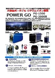 台風、地震、突発的な停電発生時に最適、キャンプ、アウトドア、停電対策に役立つ、ポータブルリチウムイオン蓄電池 Power Go 表紙画像