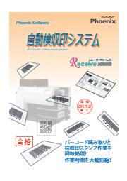 シートリーダ用データ受信・検証アプリケーション 表紙画像