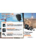 建設風景撮影用 フルハイビジョンタイムラプスカメラ BCC2000