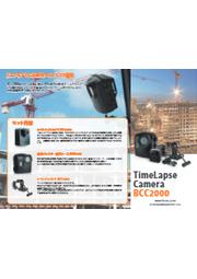建設風景撮影用 フルハイビジョンタイムラプスカメラ BCC2000 表紙画像