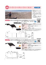 自助用防災グッズ『ソーラーシートチャージャー/セット』 表紙画像