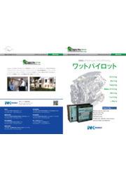 【デジタルウェイ】リアルタイムモニタリングシステム『ワットパイロット』 表紙画像
