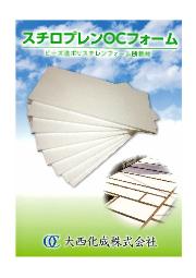 建築資材『スチロプレンOCフォーム』 表紙画像