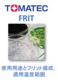TOMATEC FRIT 『グレーズ用・砥石用フリット・耐熱塗料用・樹脂用ガラスフィラー』