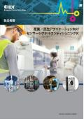 製品概要 産業/民生アプリケーション向けセンサーシグナルコンディショニング IC 表紙画像